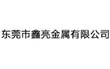 东莞市鑫亮金属有限公司