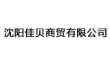 沈阳佳贝商贸有限公司