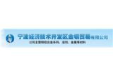 宁波经济技术开发区金铜贸易有限公司