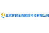 北京环球金鑫国际科技有限公司