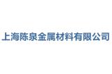 上海陈泉金属材料有限公司
