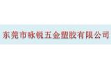 东莞市咏锐五金塑胶有限公司