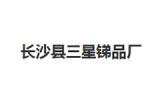 长沙县三星锑品厂
