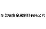 东莞市银贵金属制品有限公司