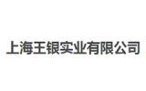上海王银实业有限公司
