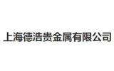 上海德浩贵金属有限公司