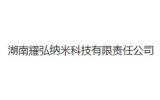 湖南耀弘纳米科技有限责任公司
