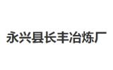 湖南省永兴县长丰冶炼有限公司