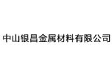中山银昌金属材料有限公司