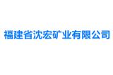 福建省沈宏矿业有限公司
