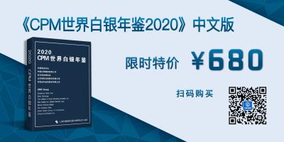 《CPM世界白银年鉴2020》中文版隆重上市了