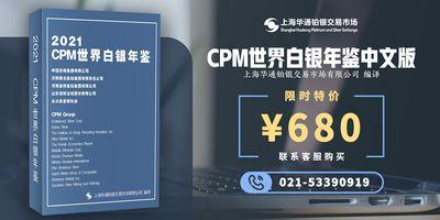 《CPM世界白银年鉴2021》中文版 隆重发布