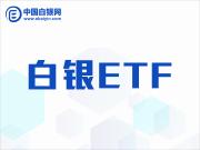 10月10日白银ETF持仓量为10354.73吨,与上一交易日持平
