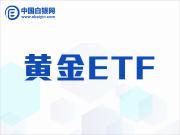 10月22日黄金ETF持仓量为745.82吨,与上一交易日持平