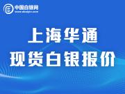 上海华通现货白银定盘价(2018-11-09)