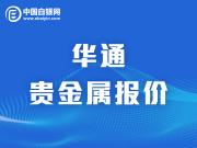 上海华通贵金属报价(2019-8-19)