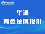 上海华通有色金属报价(2019-8-21)