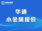 上海华通小金属报价(2019-8-22)