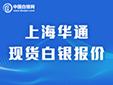 上海华通现货白银定盘价(2019-11-21)