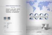 上海华通铂银交易市场重磅推出《2020年国际白银价格预测报告》与《2020年国际铂钯价格预测报告》