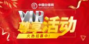 中国白银网 —— VIP尊享活动 火热招募中