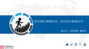 戴俊生:供应增长预期仍存,6月锌价逢高沽空