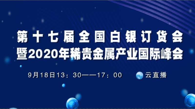 第十七届全国白银订货会暨2020年稀贵金属产业国际峰会
