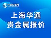 上海华通贵金属报价(2020-11-20)