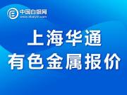 上海華通有色金屬報價(2021-1-21)