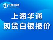 上海华通现货白银定盘价(2021-4-22)