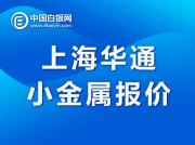 上海华通小金属报价(2021-4-30)