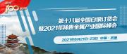 第十八届全国白银订货会暨2021年稀贵金属国际峰会即将召开