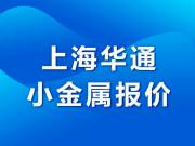 上海华通小金属报价(2021-9-10)