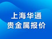 上海华通贵金属报价(2021-9-13)