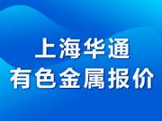 上海华通有色金属报价(2021-9-13)
