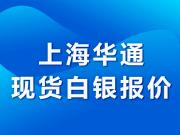 上海华通现货白银结算价(2021-10-13)
