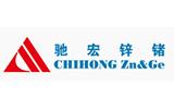 云南驰宏锌锗股份有限责任公司