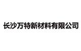 长沙万特新材料有限公司