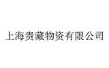 上海贵藏物资有限公司