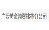 广西黄金桂林物资公司