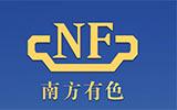 广西南丹南方金属有限公司
