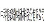 中科铜都粉体新材料股份有限公司