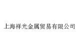 上海祥光金属贸易有限公司