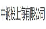 中钢投上海有限公司