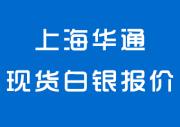 上海华通现货白银行情报价(2017-11-6)