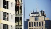 中国铝业四家子公司实施债转股 八家国有投资者增资126亿元
