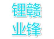 赣锋锂业:第四届董事会第十次会议决议公告