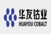 603799:华友钴业关于收到《非公开发行绿色公司债券挂牌转让无异议的函》的公告