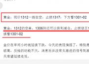 张新华:黄金1312空获利后继续看跌!