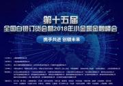第十五届全国白银订货会暨2018年小金属金融峰会圆满闭幕